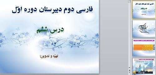 خرید و دانلود پاورپوینت درس ششم فارسی هشتم  با قیمت 6,500 تومان    با قیمت 6,500 تومان